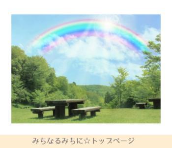 みちなるみちに☆トップページ